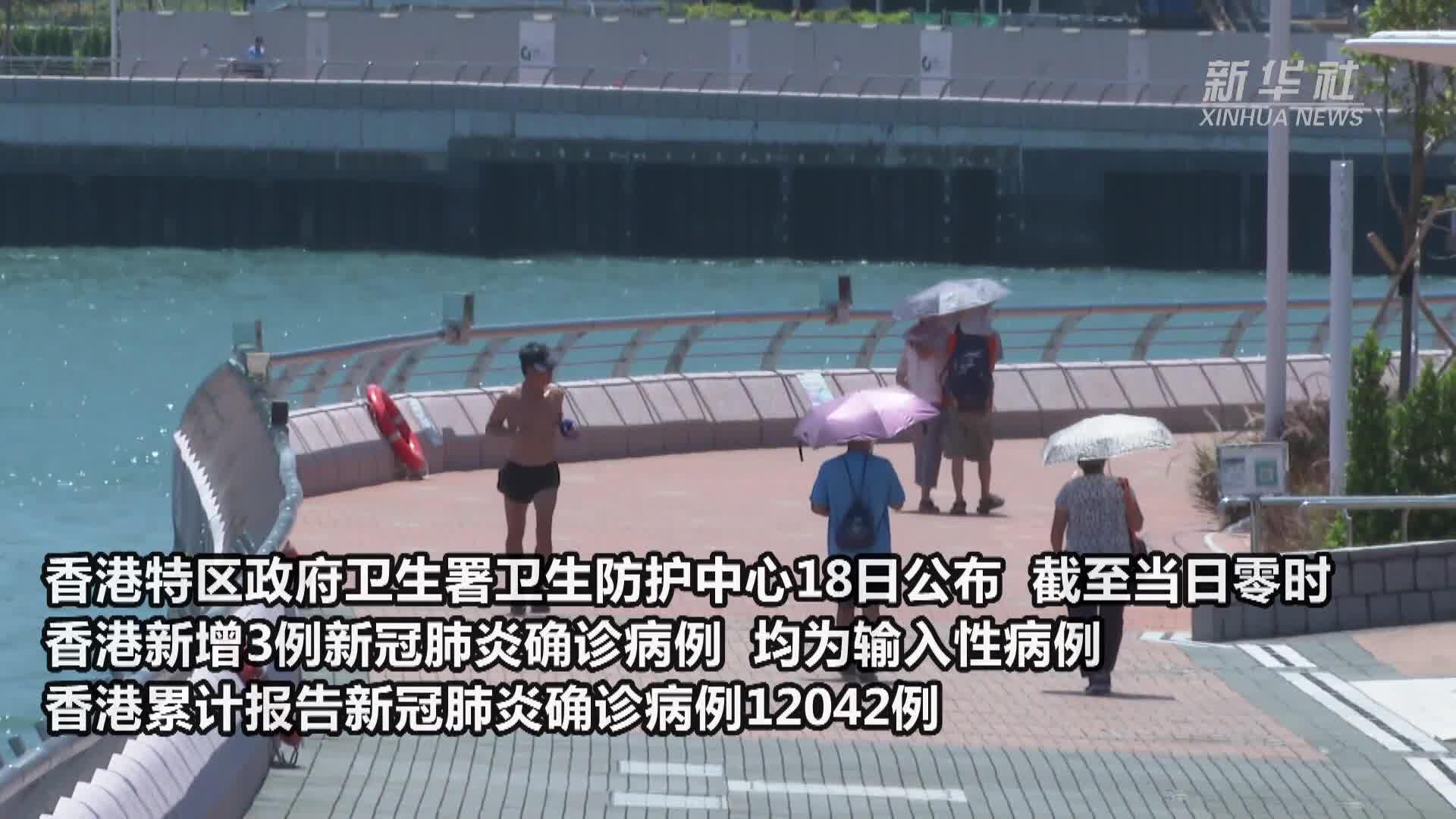 香港新增3例输入性新冠肺炎确诊病例 维持现行社交距离措施
